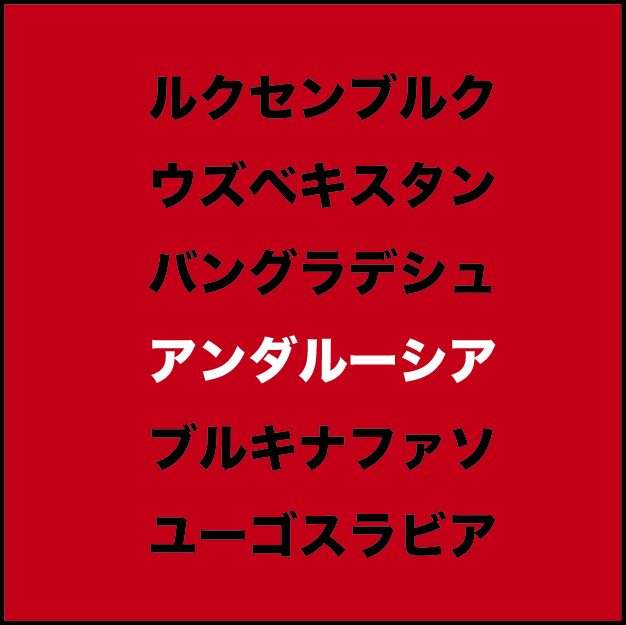 レストルフ現象01,02-02